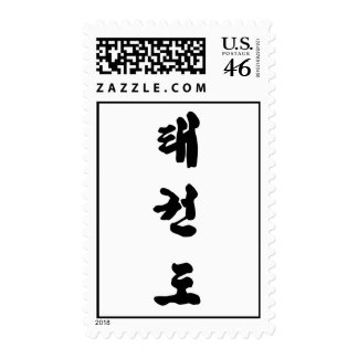 Tae Kwon Do Postage Stamps