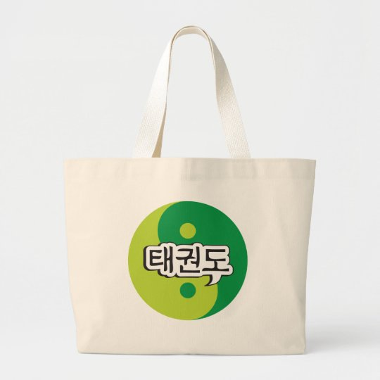 Taekwondo 1 Yinyang 3 Tote Bag