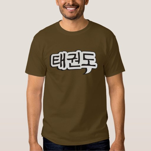 Taekwondo Brown T-shirt 1
