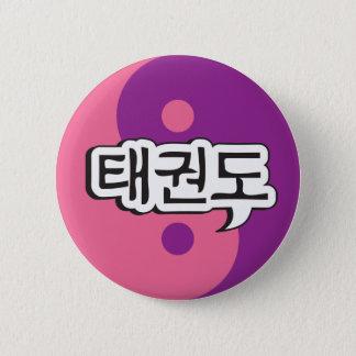 Taekwondo Button 1 Yinyang 5