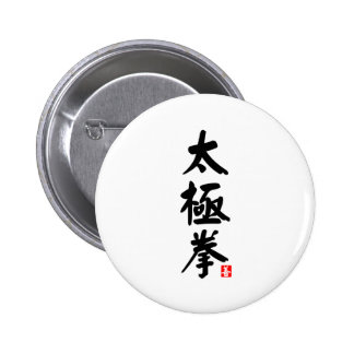 Tai Chi Chuan 太極拳 Pinback Button