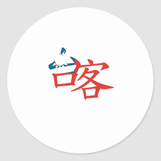 Tai Ke - Flag Classic Round Sticker