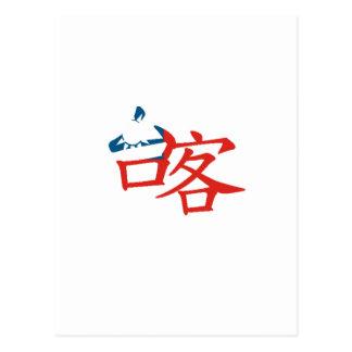 Tai Ke - Flag Postcard