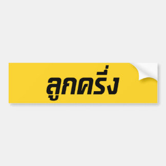 ☆ tailandés de Farang del ☆ de Luk Kreung medio me Etiqueta De Parachoque