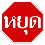 ⚠ tailandés YOOT de la muestra de la PARADA del tr Escultura Fotográfica