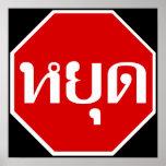 ⚠ tailandés YOOT de la muestra de la PARADA del tr Posters