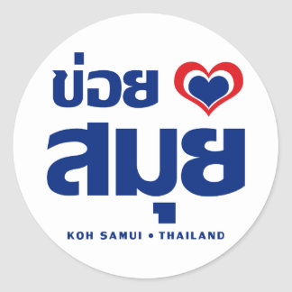 ❤ Tailandia de Samui de la KOH de Khoi Huk Pegatinas Redondas