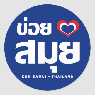 ❤ Tailandia de Samui de la KOH de Khoi Huk Pegatina Redonda