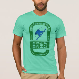 Taiwan is My motherland ! T-Shirt