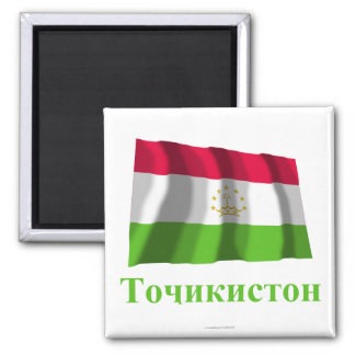 Tajikistan Waving Flag with Name in Tajik Magnet