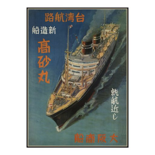 Takasago Maru in service from Japan to Taiwan Poster
