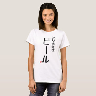 Take a beer for now: famous Japanese kana T-Shirt