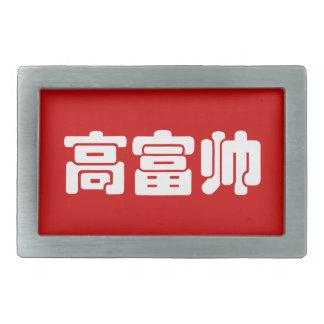 Tall, Rich & Handsome 高富帅 Chinese Hanzi MEME Rectangular Belt Buckles
