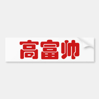Tall, Rich & Handsome 高富帅 Chinese Hanzi MEME Bumper Sticker