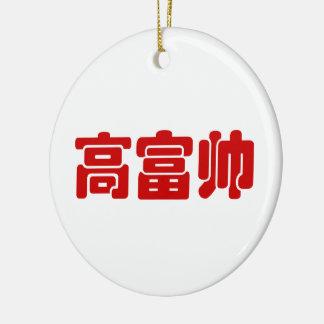 Tall, Rich & Handsome 高富帅 Chinese Hanzi MEME Ceramic Ornament