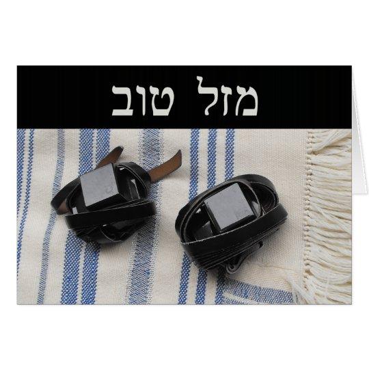 Tallis & Tefillin - Mazel Tov Card