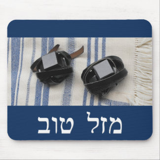 Tallis & Tefillin - Mazel Tov In Hebrew Mouse Pad