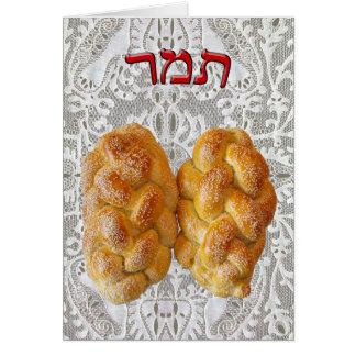 Tamar - Challah Card