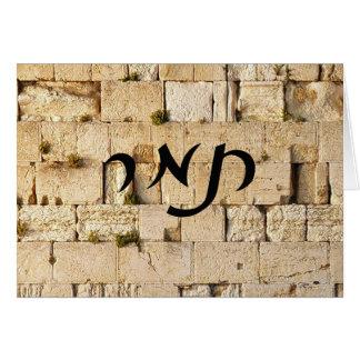 Tamar - HaKotel (la pared occidental) Felicitación