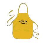 Tamar In Hebrew Block Lettering Kids' Apron