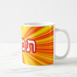 Tamara - Anglicized pet form is Tammy, Tami Classic White Coffee Mug