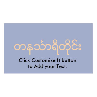 Tanintharyi Division, Myanmar Double-Sided Standard Business Cards (Pack Of 100)