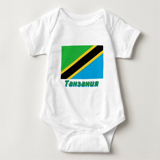 Tanzania Flag with name in Russian Baby Bodysuit