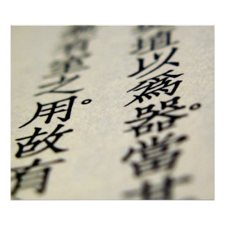 Tao el Ching Posters