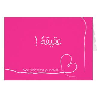 Tarjeta árabe del bebé de la enhorabuena del nacim