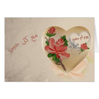 Tarjeta árabe del día de madre