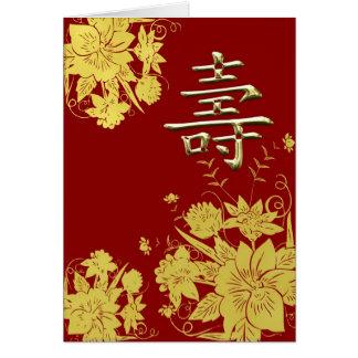 Tarjeta china de la longevidad (壽 de Shou)