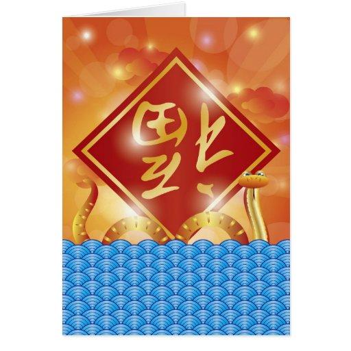 Tarjeta china de la serpiente del Año Nuevo