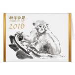 Tarjeta china del año 2016 del mono de la pintura
