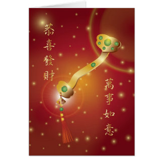 Tarjeta china del Año Nuevo