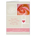 Tarjeta color de rosa islámica de la enhorabuena d