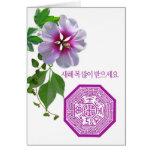 tarjeta coreana del Año Nuevo con el rosa de Sharo