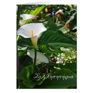 Tarjeta de condolencia griega con los lillies blan
