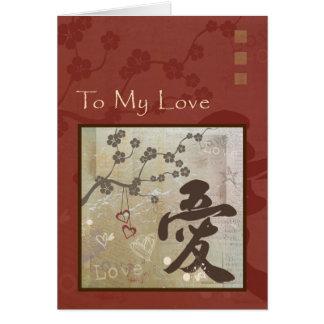 """Tarjeta de cumpleaños del """"amor"""" del kanji"""