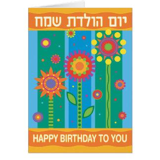 Tarjeta de cumpleaños hebrea