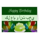 Tarjeta de cumpleaños islámica