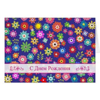Tarjeta de cumpleaños rusa con las flores colorida