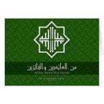 """Tarjeta de Eid """"Minal Wal Aidin Faizin"""""""
