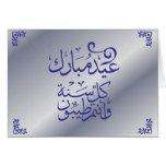 Tarjeta de Eid Mubarak - árabe