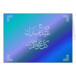 Tarjeta de Eid Mubarak - en árabe