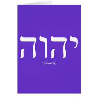 Tarjeta de felicitación blanca de las letras de Ya