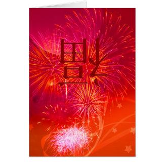 Tarjeta de felicitación china del Año Nuevo de los