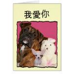 tarjeta de felicitación del boxeador del 我愛你 te am
