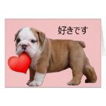 tarjeta de felicitación del perrito del dogo de la