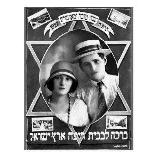 Tarjeta de felicitación del vintage de Rosh Hashan Postales