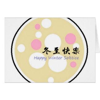 Tarjeta de felicitación feliz del solsticio de